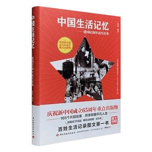 中国生活记忆-建国65周年民生往事