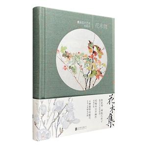 花木集:戴泽花卉艺术收藏本(手账)