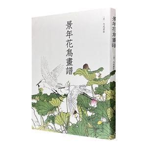景年花鸟画谱