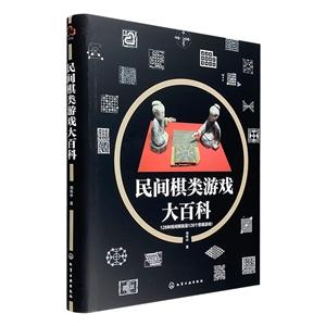 (精)民间棋类游戏大百科