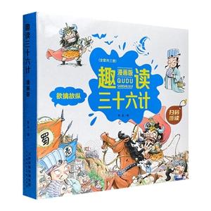 (精)趣读三十六计・漫画版(全套3册)