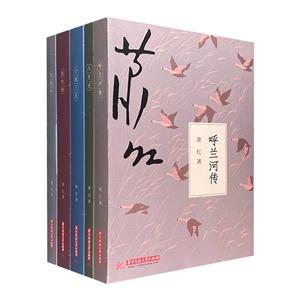 萧红全集(全5册)