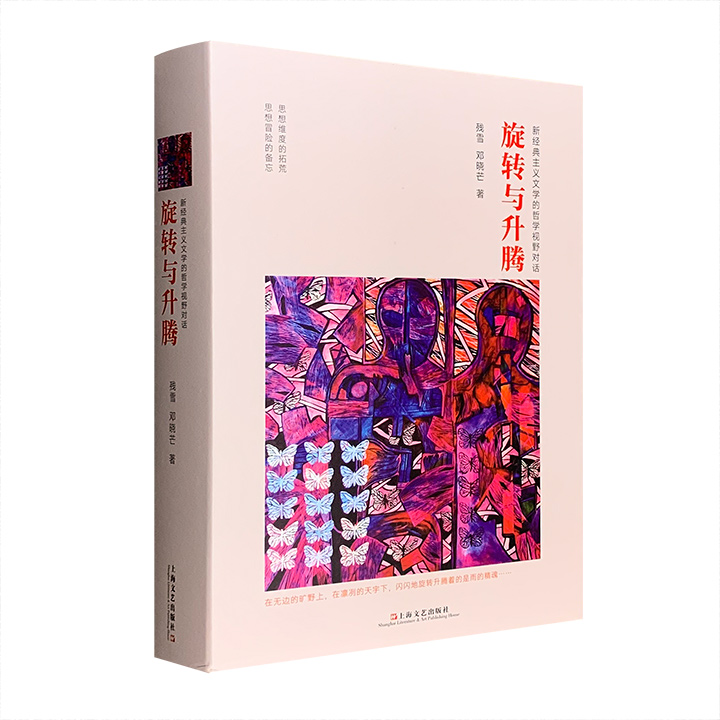 旋转与升腾-新经典主义文学的哲学视野对话-(全二册)