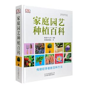 家庭园艺种植百科