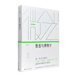 魯迅與博物學/微光.青年批評家集叢第2輯