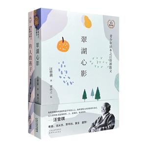 汪曾祺經典小說散文作品:翠湖心影+釣人的孩子(2冊)