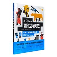 400张图看世界史400张图看世界史