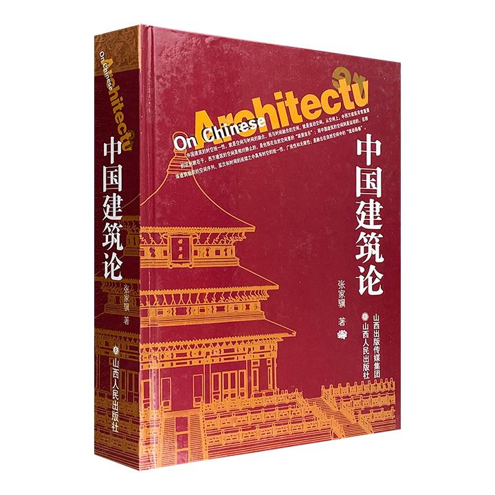 中国建筑论(精)