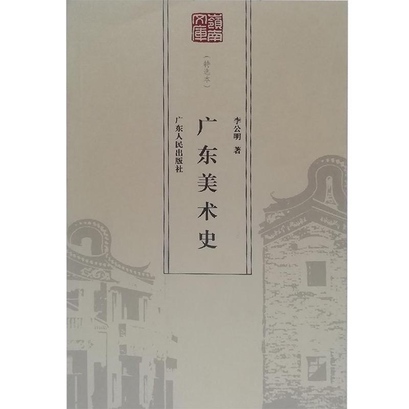 岭南文库:广东美术史