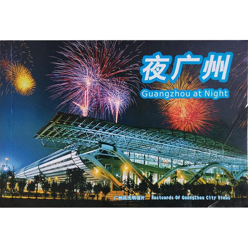 夜广州(明信片)