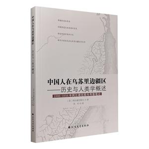 中國人在烏蘇里邊疆區:歷史與人類學概述