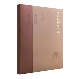 京城店铺幌子图 裸脊笔记本(陶黄)