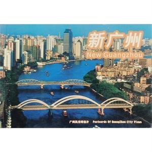 新廣州(明信片)