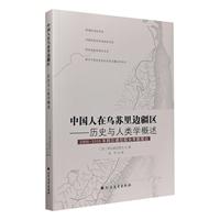 中国人在乌苏里边疆区:历史与人类学概述