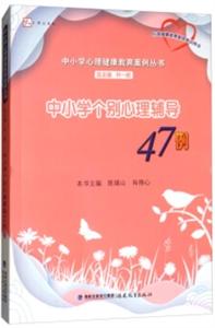 (心理图书)生命教育丛书:自我心理调节术