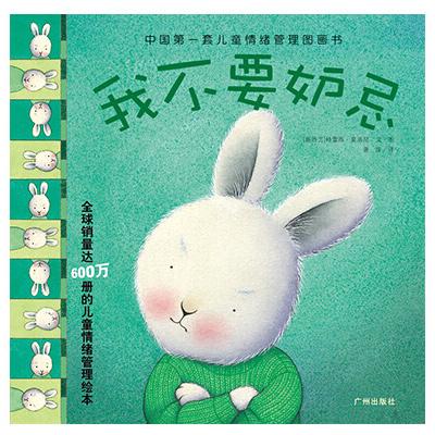 (精)中国第一套儿童情绪管理图画书:我不要嫉妒