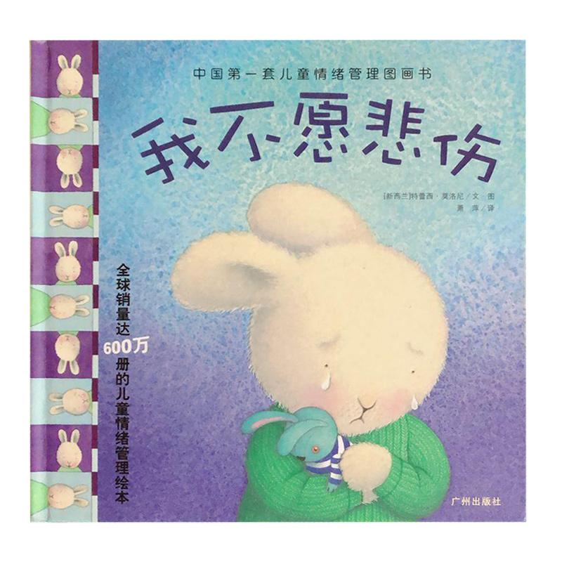 (精)中国第一套儿童情绪管理图画书:我不愿悲伤