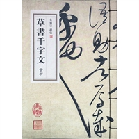 草书千字文-赏析