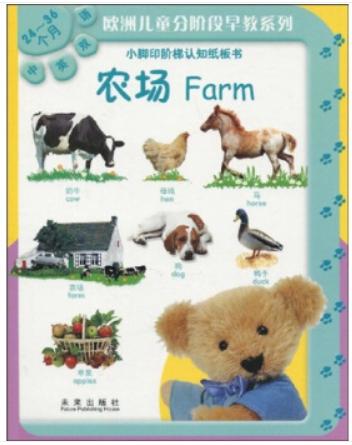 (精装绘本)欧洲儿童早教系列.小脚印阶梯认知纸板书--(12~18个月)农场Farm
