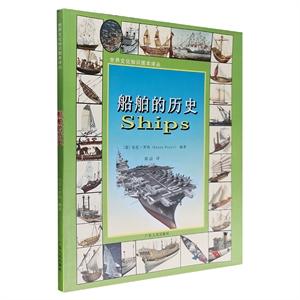 船舶的历史