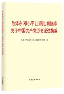 毛泽东邓小平江泽民胡锦涛关于中国共产党历史论述摘编小字本
