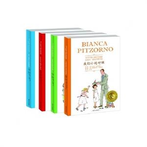 当代外国儿童文学名家:比安卡・皮佐尔诺作品(4册)