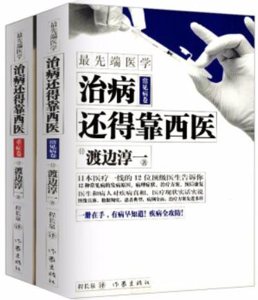 最先端医学·治病还得靠西医--常见病卷+重症卷(共两册)