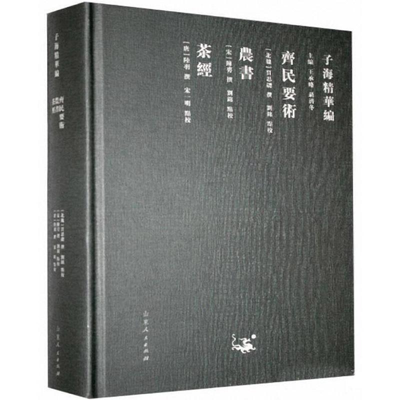 齐民要术:农书:茶经