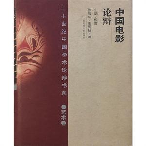 中國電影論辯