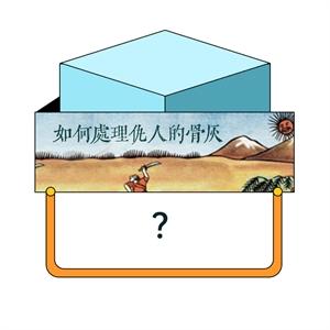 423盲盒-如何处理仇人的骨灰