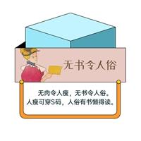 423盲盒-无书令人俗