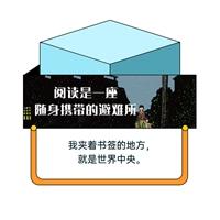 423盲盒-阅读是一座随身携带的避难所