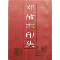 邓散木印集/近代艺坛宗匠,稀见印刻作品结集