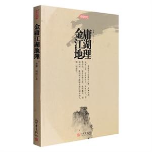 金庸江湖地理