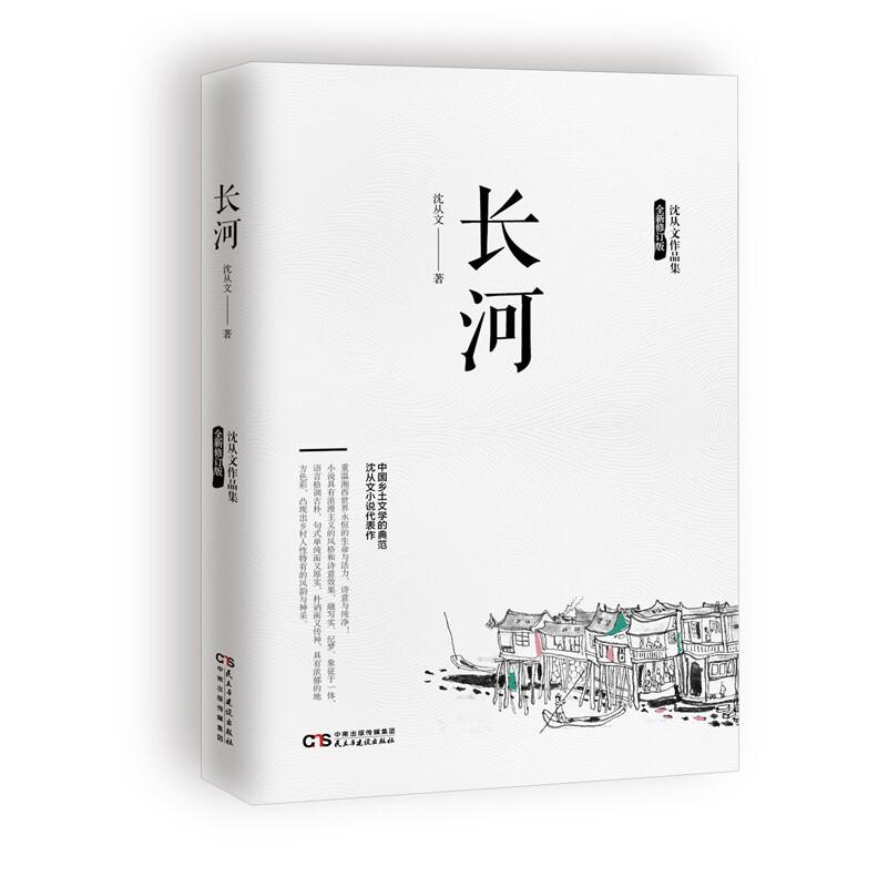 沈从文作品集:长河(全新修订版)