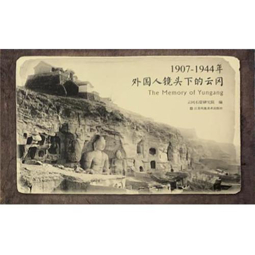 1907-1944年外国人镜头下的云冈(明信片)