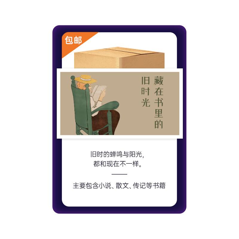 618盲盒——藏在书里的旧时光
