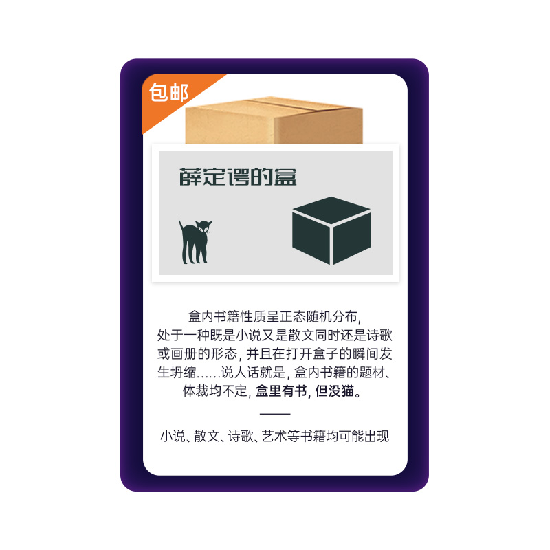 618盲盒——薛定谔的盒
