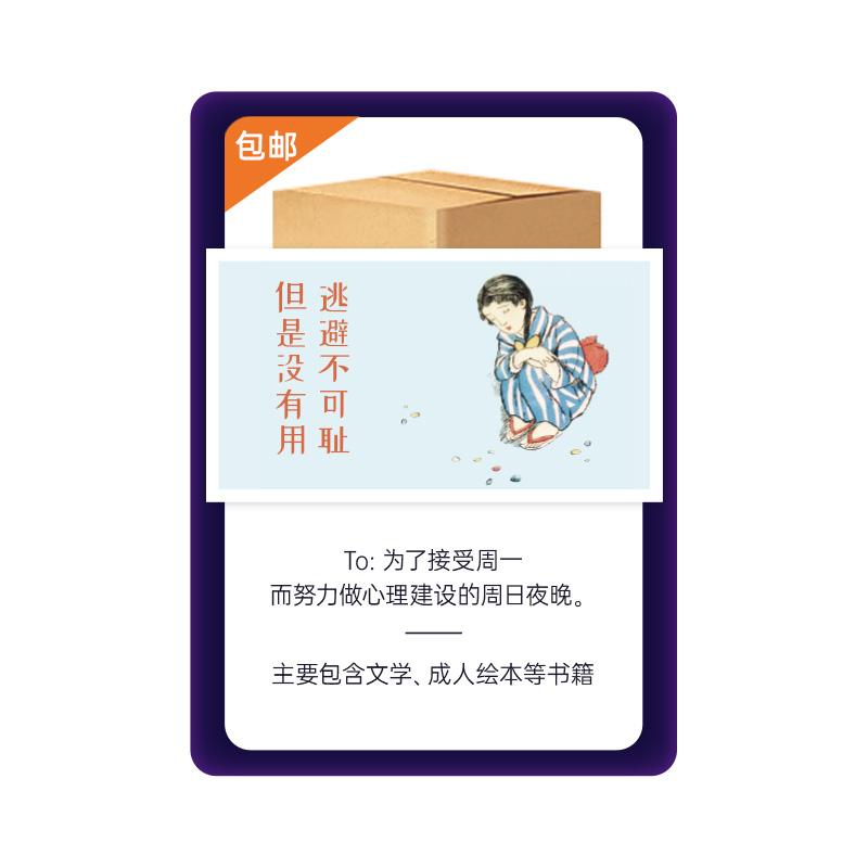 618盲盒——逃避不可耻,但是没有用