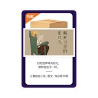 618盲盒――藏在书里的旧时光