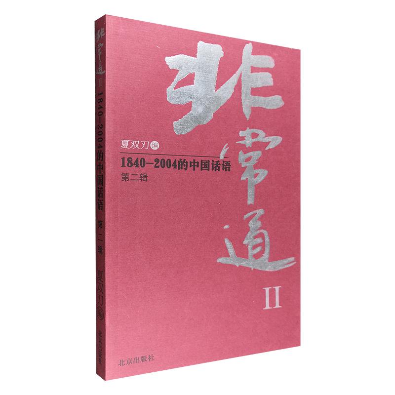 非常道:Ⅱ:1840-2004的中国话语(第二辑)