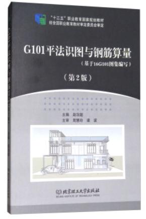 G101平法识图与钢筋算量(第2版)