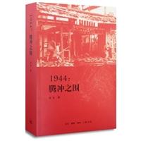 """1944-腾冲之围/口碑之作,余戈""""滇西战役三部曲"""""""
