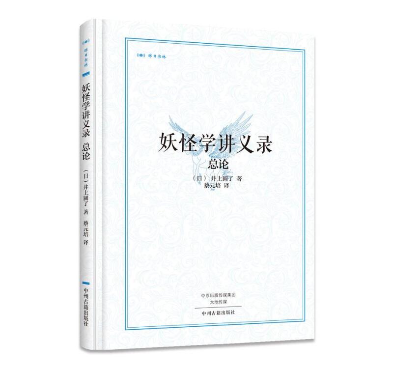 昨日书林书系:妖怪学讲义录:总论