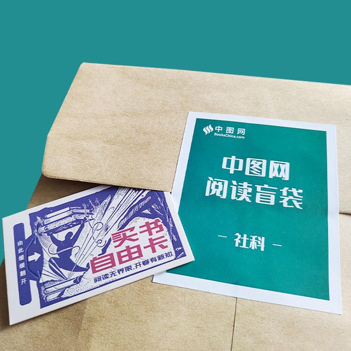阅读×抽奖盲袋--社科