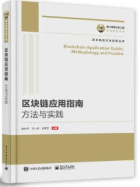 国之重器出版工程 区块链应用指南:方法与实践
