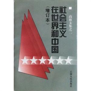 社会主义在世界和中国