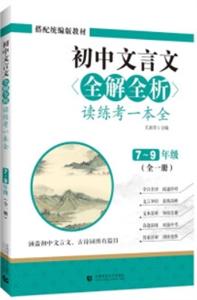 初中文言文全解全析  读练考一本全