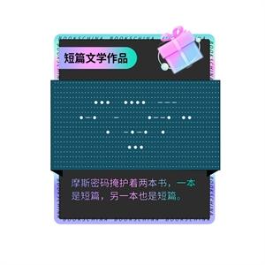 """""""自由阅读家""""阅读盲盒--.../..../---/.-./-/.--./.././-.-././..."""