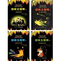 金麦田童书馆:怪物工程师(全四册)